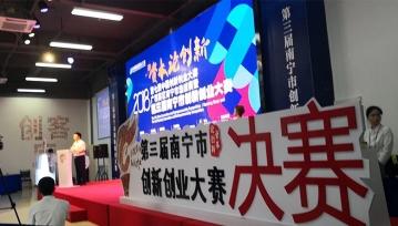 """公司喜获第七届中国创新创业大赛南宁赛区成长组""""三等奖"""""""