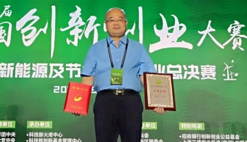 Guangxi guiyi technology co., ltd. won the prize in the national semifinals of new energy and energy conservation and environmental protection industry