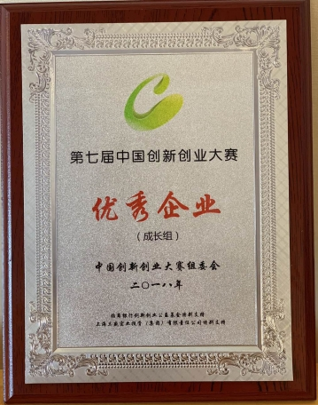 List of winners of the 7th China innovation and entrepreneurship competition new energy and energy conservation and environmental protection industry finals